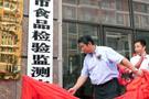 辽宁省惟一一家综合食品检验监测机构在庄河启用
