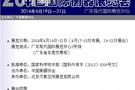 怡华新将参展2014年中国(东莞)国际衡器展览会