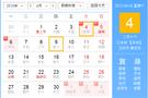 上海倾技2015年清明节放假安排通知