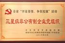 立人科技黨支部獲三星級黨組織榮譽稱號