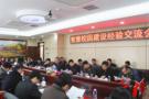 安徽合肥教育局赴北京考察智慧校园建设