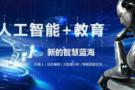 """""""人工智能+教育"""" 新的智慧蓝海"""