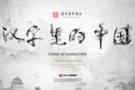 《汉字里的中国》5月4日国家图书馆开展