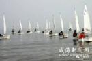 威海启动两帆进校园 全年培训380人