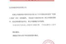 智能佳机器人获中国流动科技馆青睐