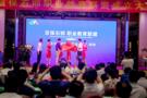 京保石邯职业教育联盟在雄安新区成立