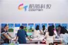 酷腾惊艳亮相南京未来教育与智慧装备展
