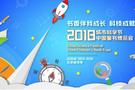 2018中国童书博览会与城市科学节同期闭幕