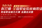 """厦门科云:2020年第五届""""科云杯""""全国职业院校高职组财会职业能力大赛全国总决赛!"""