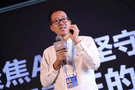世界互聯網大會:俞敏洪十年磨一劍 用AI平臺助力教育更均衡