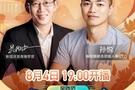 新国货编程猫登上吴晓波直播间,线上教育是如何做到的?