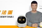 孙红雷代言AI+儿童品牌阿尔法蛋 用AI启迪未来新人类