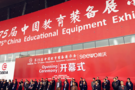 四季沐歌亮相第75届中国教育装备展示会