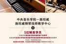 中央音乐学院-施坦威合作办学 钢琴技师班报名开启