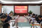 中國計量大學黨委召開主題教育對照黨章黨規找差距專題會