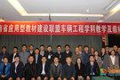 河南工学院承办河南省应用型教材建设联盟车辆工程学科教学及教材研讨会