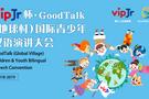 vipJr学员开启新加坡之行 用英语向世界讲述中国故事