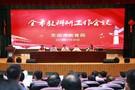 芜湖市教育局召开2019-2020学年度全市教科研工作会议