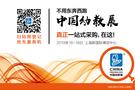数百优质国际幼教品牌十月抢滩CPE中国幼教展