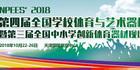 第四届全国学校体育与艺术器材装备展