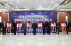 天大成立医教联合体,智慧医学助力健康中国