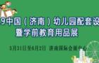 2019中國濟南幼兒園配套設施  暨學前教育用品展