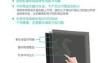 好易写智能液晶压感黑板互联互通  开启互动教学新体验