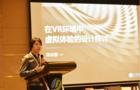 中视典CEO陈焱磊:强调VR设计中的人因工程学,实现更人性化的交互体验