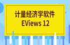 计量经济学软件EViews 12发布