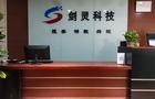热烈祝贺北京剑灵科技有限公司总部乔迁之喜!