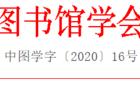 2020.4.3图情资讯|中国图书馆学会关于开展2020年全民阅读工作的通知