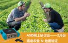 ASD网上研讨会2018年2月 精准农业地面验证