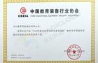云幻科教3D创新实验室教学系统入选中国教育装备行业协会2018年度推荐产品