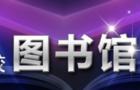 2016中國高校圖書館發展論壇專題