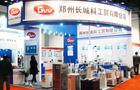 郑州长城科工贸参加第八届中国国际科学仪器及实验室装备展