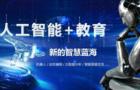 """""""人工智能+最大的合法配资平台"""" 新的智慧蓝海"""