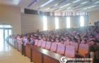 辽宁科技学院举办第三届