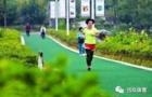 《健身步道建设标准》计划明年5月颁布实施