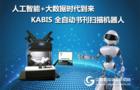 图书馆新技术:AI全自动翻页书刊扫描仪