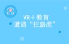 """VR+教育模式引领新风向 四大""""拦路虎""""待除"""
