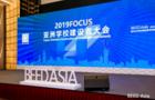 2019 FOCUS亞洲學校建設者大會成功召開!
