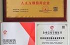 热烈祝贺苏州拓测获评AAA级信用企业