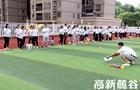 """长沙高新区:趣味运动会 教师也""""疯狂"""""""