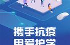 """""""云""""间有爱,中国电科云携手华发教育打造免费云课堂"""