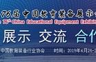 第76届中国教育装备展火热来袭,碧海扬帆与您相约重庆