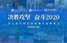 引领教装新风潮——湖南美业受邀参加中国行业影响力峰会
