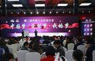 北京愛滿人間教育集團第三屆夢想大會啟動大會在長沙成功舉辦