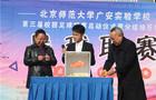北京师范大学广安实验学校第三届校园足球联赛正式启动