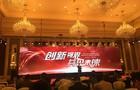 中显恒业出席徕卡显微系统2018中国区年会