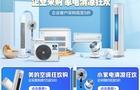 京东企业购开启家电清凉狂欢趴 为中小企业加码谋发展